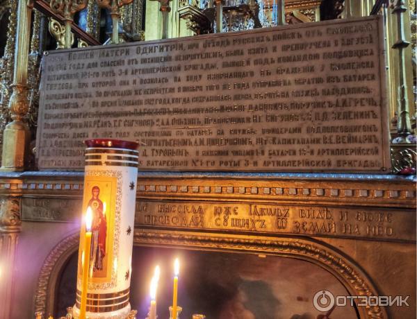 Табличка перед иконой Одигитрия