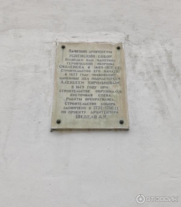 Табличка на соборе