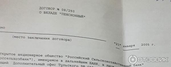 Россельхозбанк договор вклада пенсионный плюс пенсионный фонд волгоградской области личный кабинет физического лица
