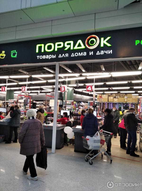 Магазин Порядок Нижний Новгород Официальный Сайт