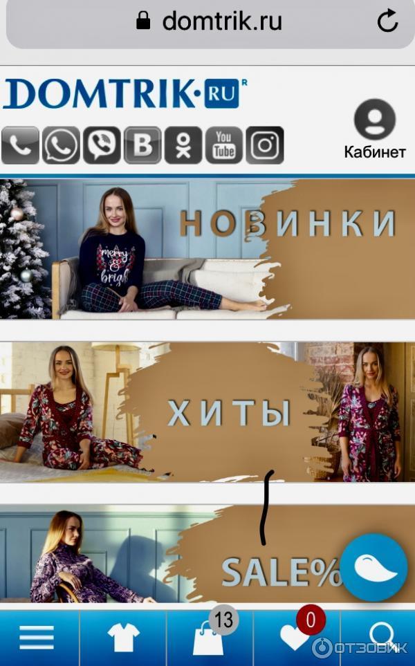 Сайт домтрик интернет магазин продаю перья