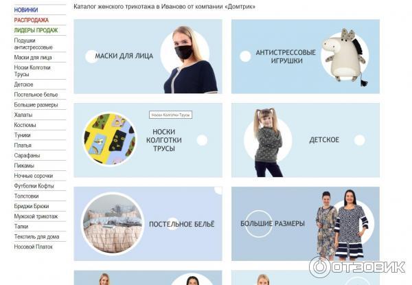 Сайт домтрик интернет магазин мешочек для подарков
