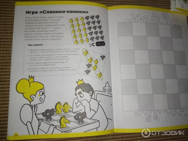 Набор тетрадей Банда умников Основы шахмат и логика 3 части фото